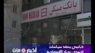 خاتمي ينتقد سياسات احمدي نجاد الاقتصادية