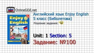 Unit 1 Section 5 Задание №100 - Английский язык