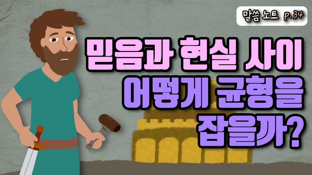믿음과 현실 사이, 어떻게 균형을 잡을까? | 조정민목사 (feat. 느헤미야 이야기)