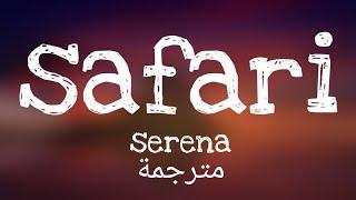 Serena - Safari (Lyrics) مترجمة