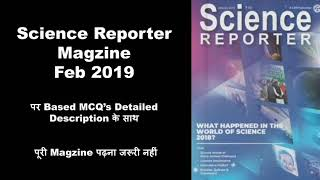 हिन्दी में Science Reporter Magazine February 2019 Questions || MCQ's on science and technology