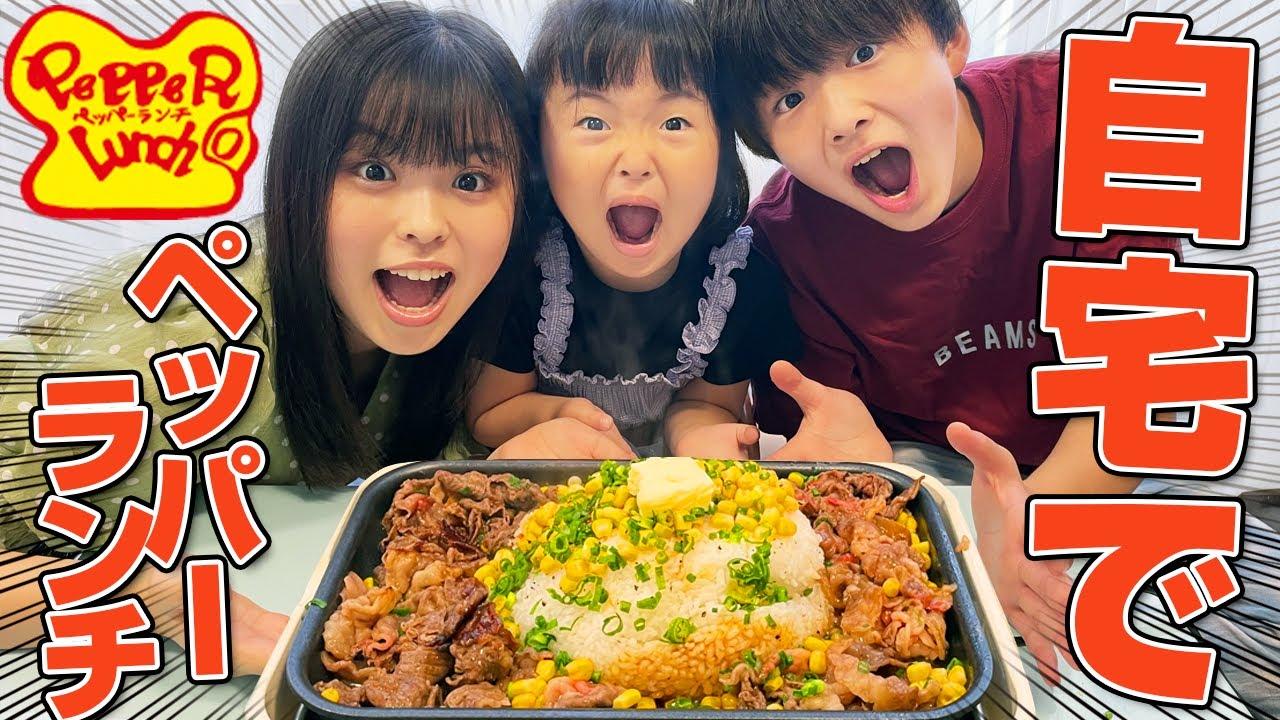 お家でペッパーランチ作って食べてみた!!【ビーフペッパーライス】