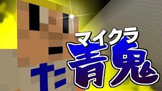 【マインクラフト】たけしの逆襲がヤバすぎる!!【青鬼ごっこ】