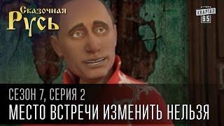 Сказочная Русь 7 сезон, серия 2 | Люди ХА | Место встречи изменить нельзя