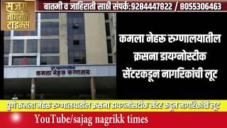 Gambar cover Pune|Kamala Nehru Hospitalमध्ये Crusna Labकडून नागरिकांची लूट|Sanata News