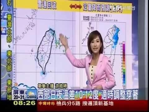 Download TVBS新聞台 游皓婷主播 2014/10/17 早安氣象