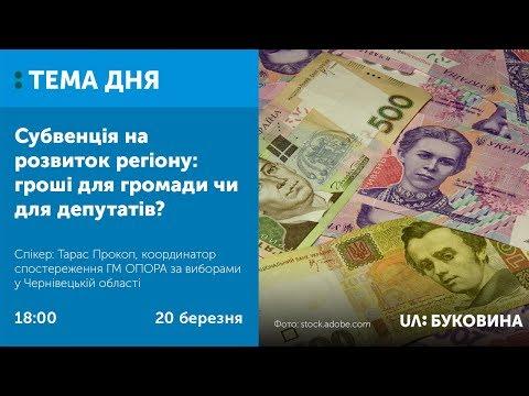 UA: БУКОВИНА: ТЕМА ДНЯ. БУКОВИНА. Субвенція на розвиток регіону: гроші для громади чи для депутатів?