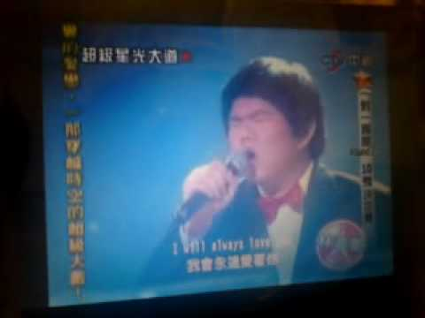 "Taiwanese Boy(Lin Yu Chun) Sings Whitney Houston's ""I Will Always Love You"""