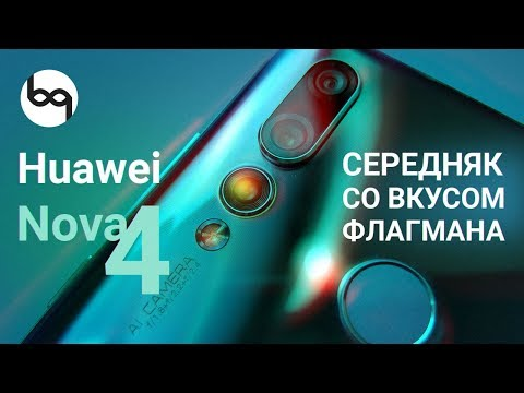 Huawei nova 4 видео обзор