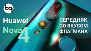 Huawei Nova 4 обзор и мнение о новинке на русском