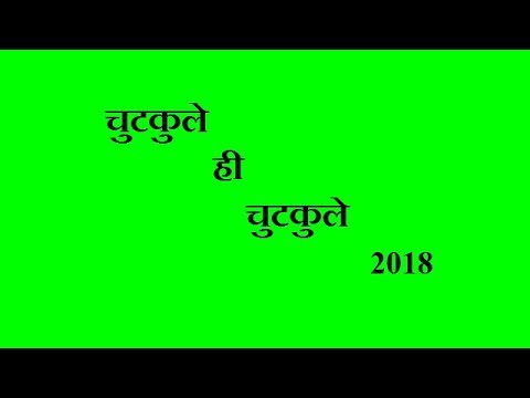 Latest  चुटकुले  ही चुटकुले  2018 / Chutkule / Whatsaap Video Sweet Video / Latest Whatsapp Dose