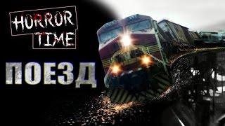 Поезд — HORROR TIME — Я - плохой человек!