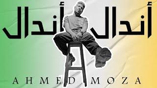 "مهرجان اندال اندال - احمد موزه "" شكلكو متعروفونيش انا من بفة مطاريش """
