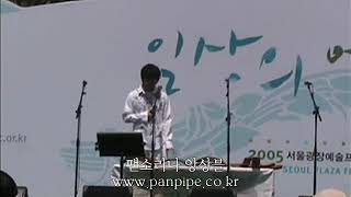 [오카리나 연주] 2005년 4월 21일 (서울광장축제…