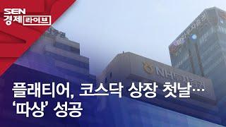 플래티어, 코스닥 상장 첫날…'따상' 성공