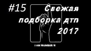 Подборка ДТП за АВГУСТ 2.08.2017 ДОРОЖНЫЕ ВОЙНЫ