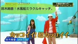 【Nogizaka under construction】〈2018.07.08〉『水風船職人?』 『鈴木絢音!そうなんですよ。×2』 https://www.youtube.com/watch?v=eh4686CgjvQ 『鈴木絢音!
