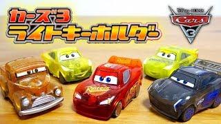 カーズ3 ライトキーホルダー ディズニー/ピクサー映画 「カーズ/クロス...