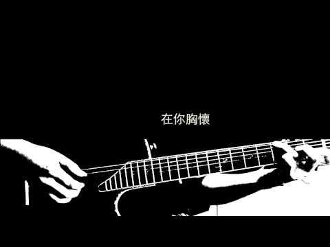 被偷走的那五年 范瑋琪 - 悄悄告訴你 Vocal+violin+guitar Cover