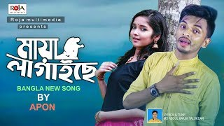 মায়া লাগাইছে | Maya Lagaise | Apon | Roja Multimedia | Bangla New Song 2019