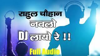Rahul Chouhan Navlo DJ Layo Re Full Audio Song | राहुल चौहान नवलो DJ लायो रे झंकार DJ लायोरे
