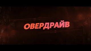 Овердрайв - трейлер