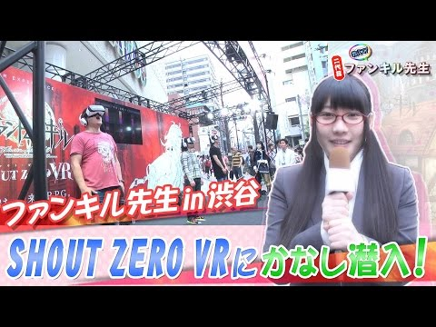 【二代目ファンキル先生 番外編】イベント『SHOUT ZERO VR』に潜入!