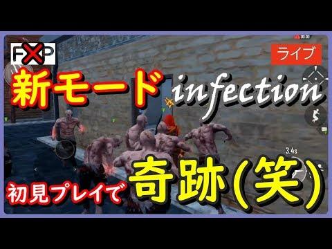 """【PUBG MOBILE】不評の新モード""""infection""""を初見プレイ!【PUBG モバイル】【Ver.0.14.0アップデート】"""