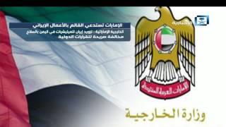 الإمارات تحتج على تزويد إيران أسلحة للحوثيين