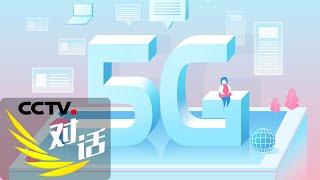 《对话》 20200328 5G热的再思考| CCTV财经