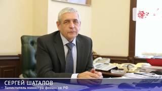 Сергей Шаталов, зам. министра финансов РФ, поздравляет бухгалтеоров с Днем Главбуха