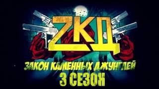 ЗКД 3 сезон. Фильм + торрент файл.