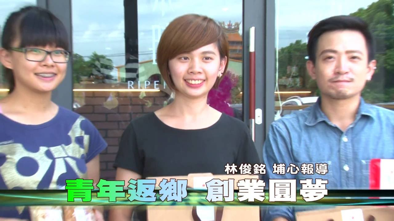 105-09-16 青年返鄉創業圓夢 果時手作坊開幕 - YouTube