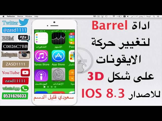 جميع ادوات السيديا اللي توافق iOS 9 - الصفحة 19 - البوابة