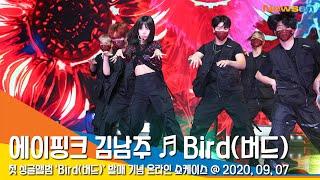 에이핑크 김남주 타이틀곡 '버드' 라이브 무대 영상 (APINK KAMNAMJOO 'B…
