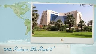 Обзор отеля Radisson Blu Resort 5* ОАЭ (Дубай) от менеджера Discount Travel(Видео обзор отеля в Дубае - Radisson Blu Resort 5* ОАЭ (Шарджа) от менеджера Discount Travel. Курортный отель Radisson Blu находится..., 2017-01-25T10:19:45.000Z)