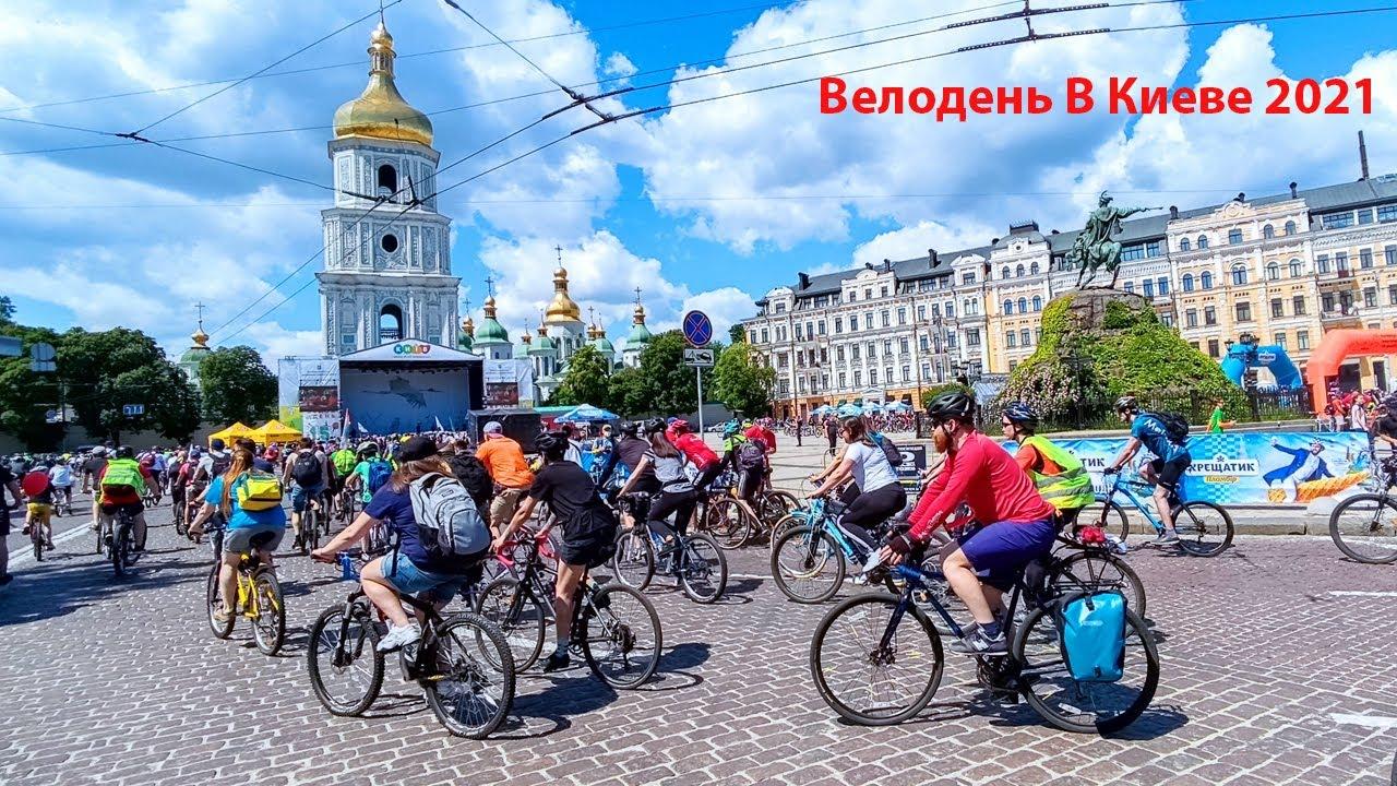 Велодень в Киеве 2021