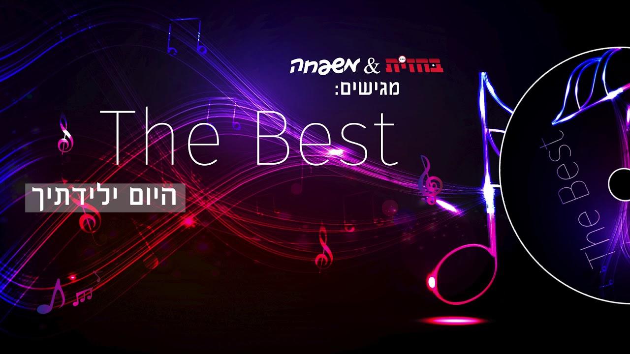 מתוך האלבום 'The Best': היום ילידתיך - המלחין ר' ישראל מאיר פרידברג | Hayoim Yelidetichu