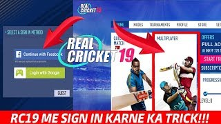 RC19 SIGN IN WITH FACEBOOK OR GOOGLE REAL CRICKET 19 ||PLAY MULTIPLAYER MODE ||EASY TRICK ||