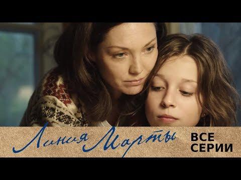Линия Марты | Русский сериал | Все серии подряд
