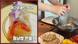 vlog 다이어트할때  맛있게먹는 월남쌈 만들기!! 다…