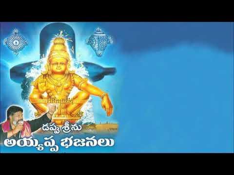 Dappu Srinu popular  Ayyappa swamy Telugu song