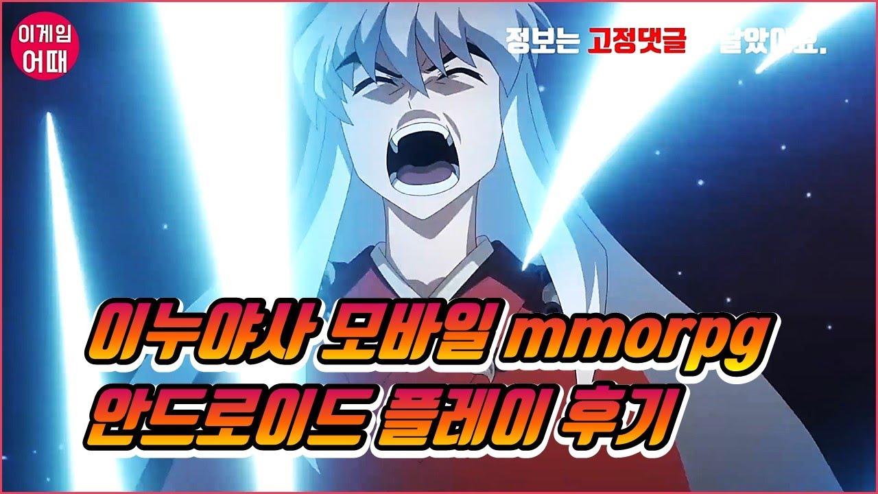 이누야사 모바일[犬夜叉-奈落之戰, inuyasha - battle of naraku] android play review | 정보는 댓글에 있어요😍