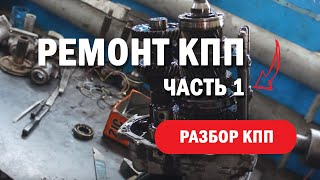 Ремонт КПП а/м ГАЗ 3302, 2705 Газель БІЗНЕС з дв. ЗМЗ, УМЗ-4216, CHRYSLER, CUMMINS
