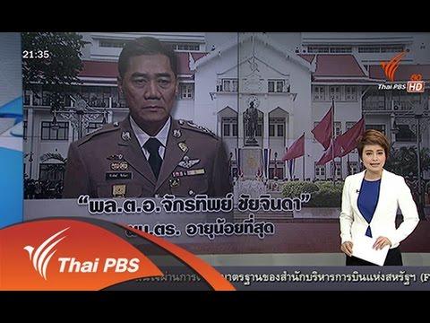 """ที่นี่ Thai PBS : สำนักงานตำรวจแห่งชาติ ในมือ """"บิ๊กแป๊ะ"""" (7 ต.ค. 58)"""