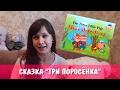 Английский для детей Читаем сказку Quot Три поросёнка Quot mp3