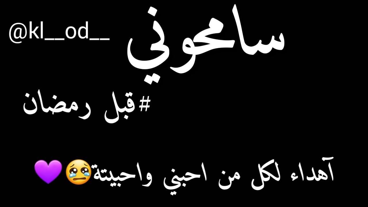 سامحوني قبل رمضان Youtube 8