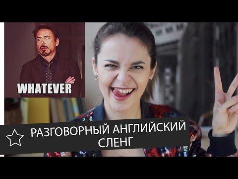 Разговорный английский /СЛЕНГ/
