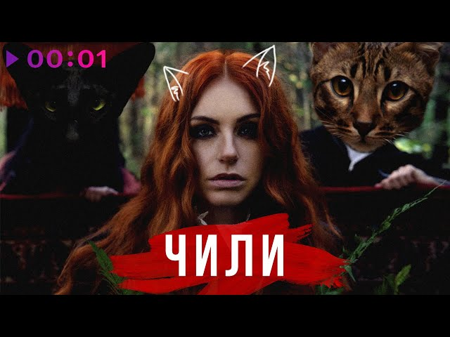 ЧИЛИ - Коты | Official Audio | 2020