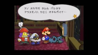 Paper Mario: TTYD - Infinite Bobbery Glitch